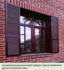 К металлопластиковым окнам ПВХ ставни