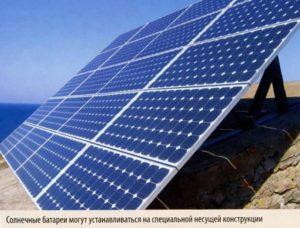 Солнечные батареи могут устанавливаться на специальной несущей конструкции