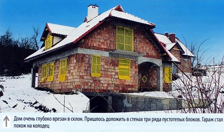Дом очень глубоко врезан в склон