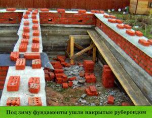 Фундаменты зимой накрыты рубероидом