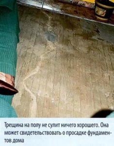Трещина в полу не сулит ничего хорошего