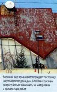 Важен и внешний вид крыши